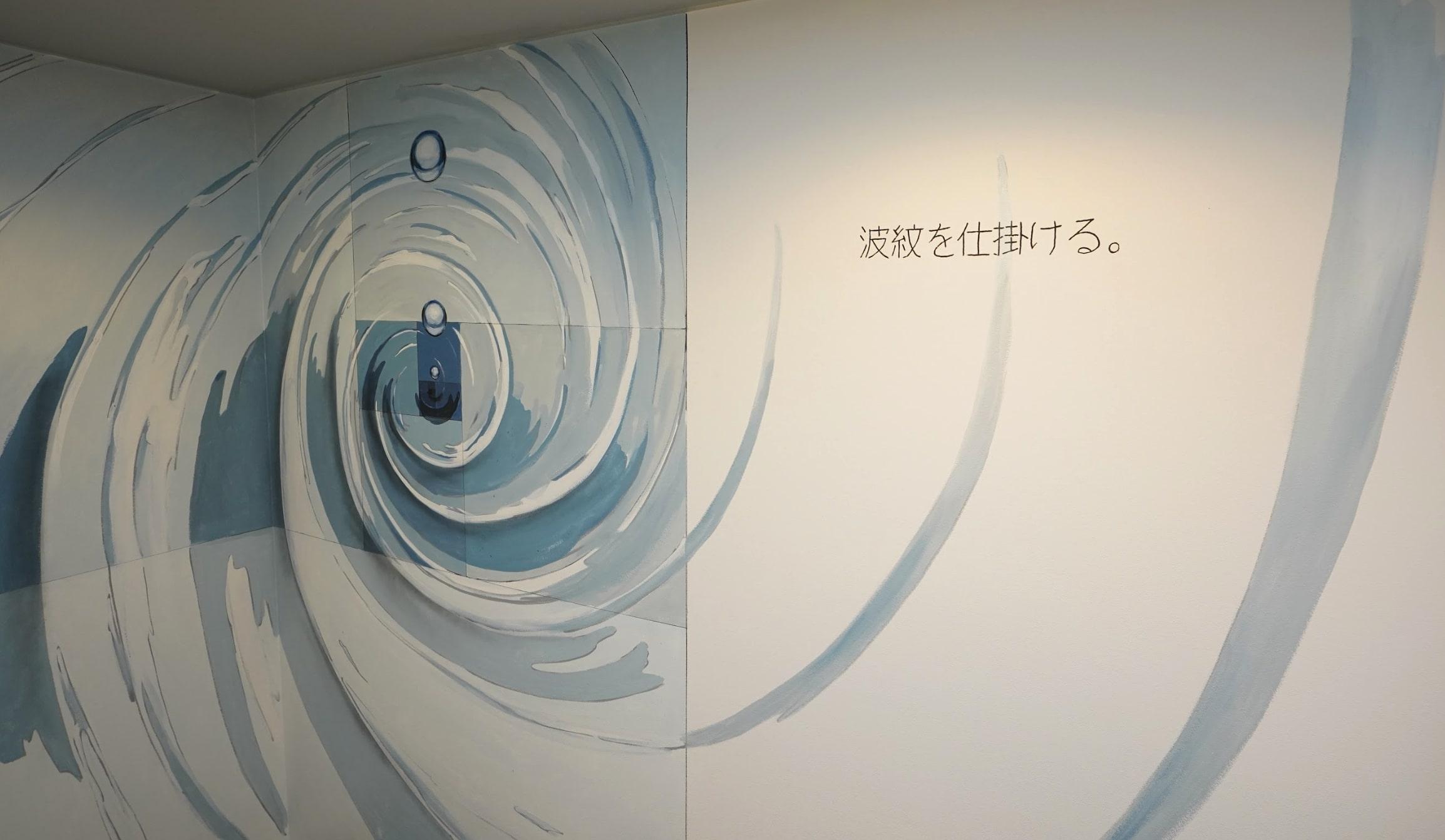 image from 第3会議室「波紋を仕掛ける。」